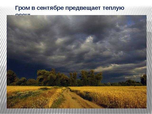 Гром в сентябре предвещает теплую осень