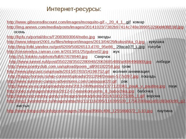 http://www.gibsonsdiscount.com/images/mosquito-gif -_20_4_1_.gif комар http:/...