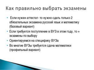 Если нужен аттестат- то нужно сдать только 2 обязательных экзамена русский я