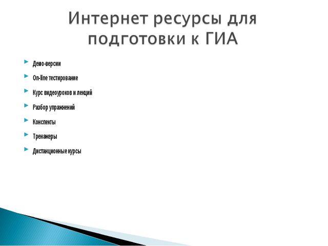Демо-версии On-line тестирование Курс видеоуроков и лекций Разбор упражнений...