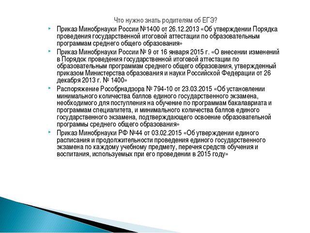 Что нужно знать родителям об ЕГЭ? Приказ Минобрнауки России №1400 от 26.12.20...