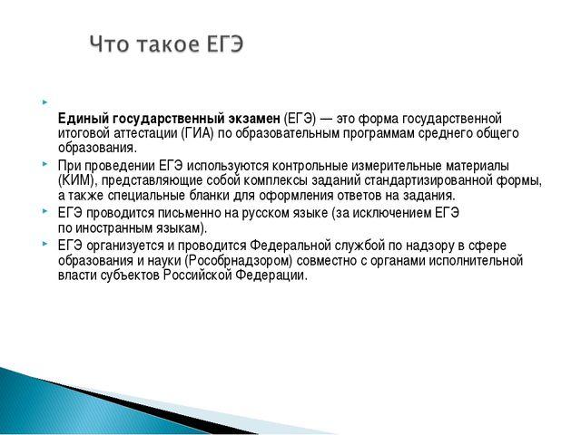 Единый государственный экзамен(ЕГЭ)— это форма государственной итоговой ат...