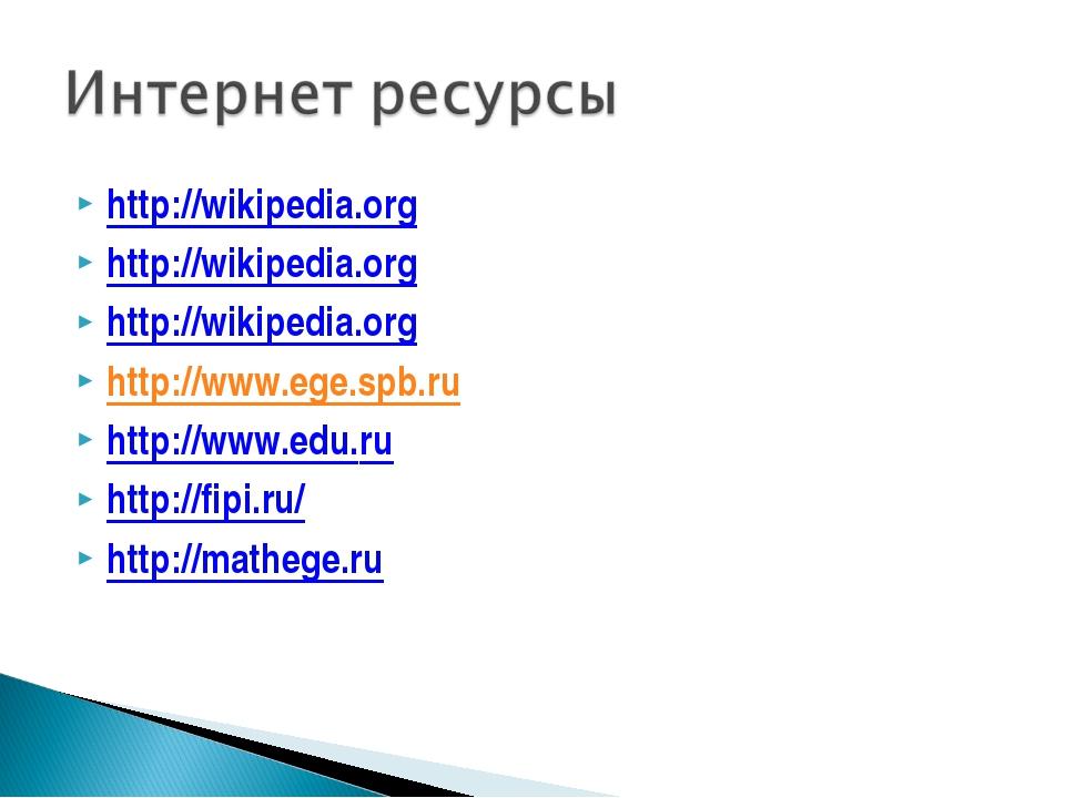 http://wikipedia.org http://wikipedia.org http://wikipedia.org http://www.ege...