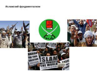 Исламский фундаментализм