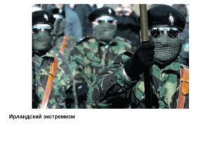 Ирландский экстремизм
