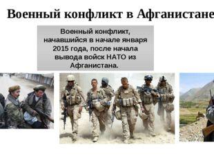 Военный конфликт в Афганистане Военный конфликт, начавшийся в начале января 2