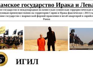 Исламское государство Ирака и Леванта Непризнанное государство и международна