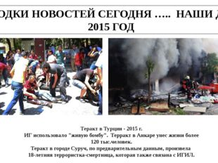 СВОДКИ НОВОСТЕЙ СЕГОДНЯ ….. НАШИ ДНИ 2015 ГОД Теракт в Турции - 2015 г. ИГ ис