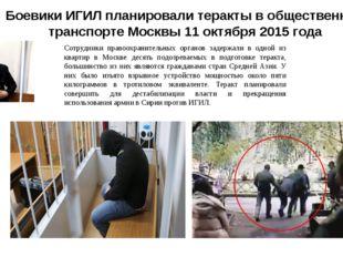 Боевики ИГИЛ планировали теракты в общественном транспорте Москвы 11 октября