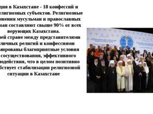 Сегодня в Казахстане - 18 конфессий и 3547 религиозных субъектов. Религиозные