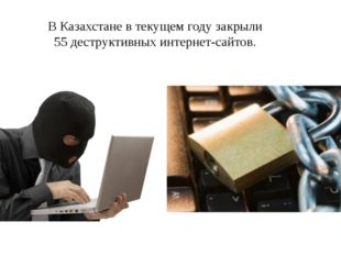 В Казахстане в текущем году закрыли 55 деструктивных интернет-сайтов.
