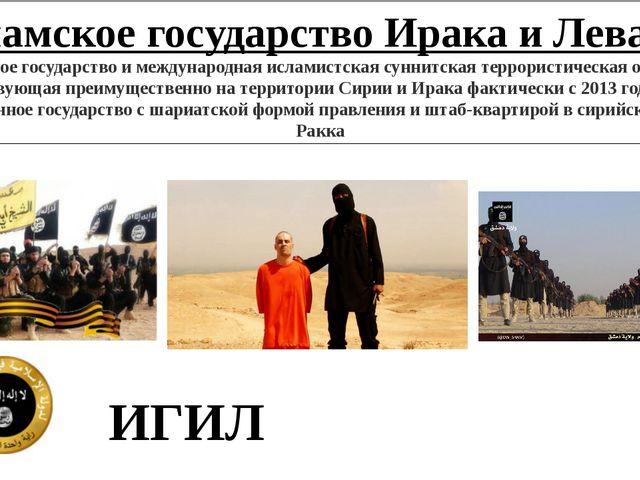 Исламское государство Ирака и Леванта Непризнанное государство и международна...