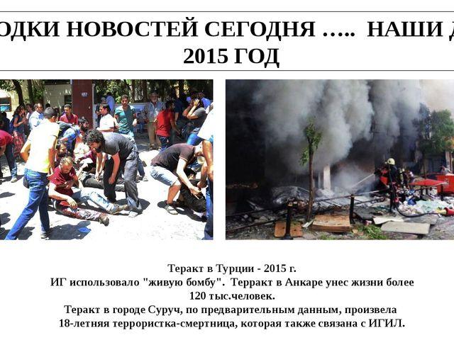 СВОДКИ НОВОСТЕЙ СЕГОДНЯ ….. НАШИ ДНИ 2015 ГОД Теракт в Турции - 2015 г. ИГ ис...
