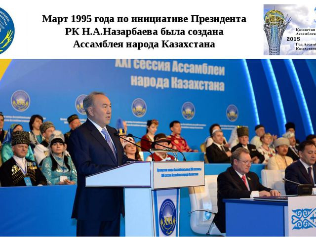 Март 1995 года по инициативе Президента РК Н.А.Назарбаева была создана Ассамб...