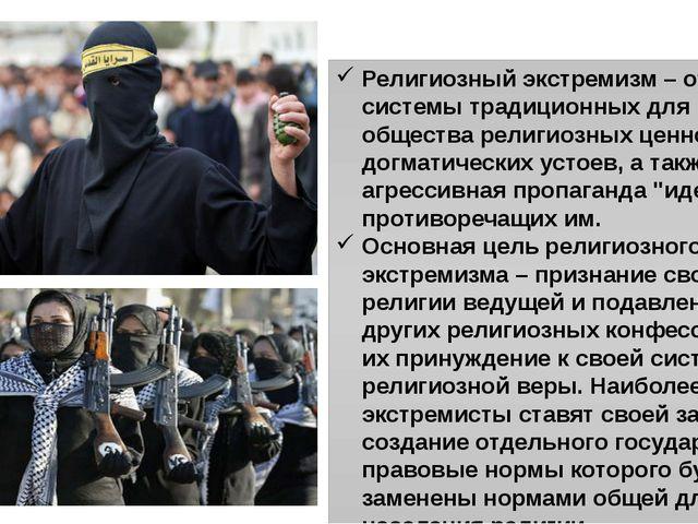Религиозный экстремизм – отрицание системы традиционных для общества религиоз...