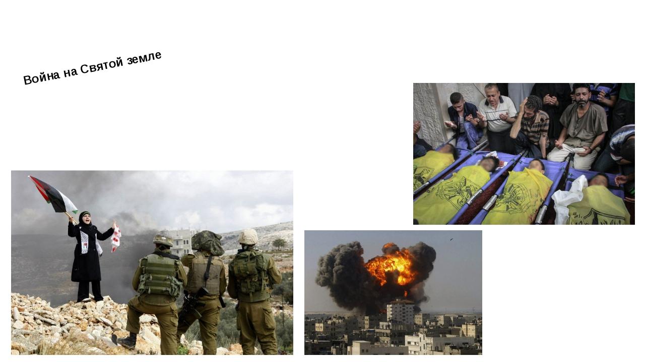 Война на Святой земле