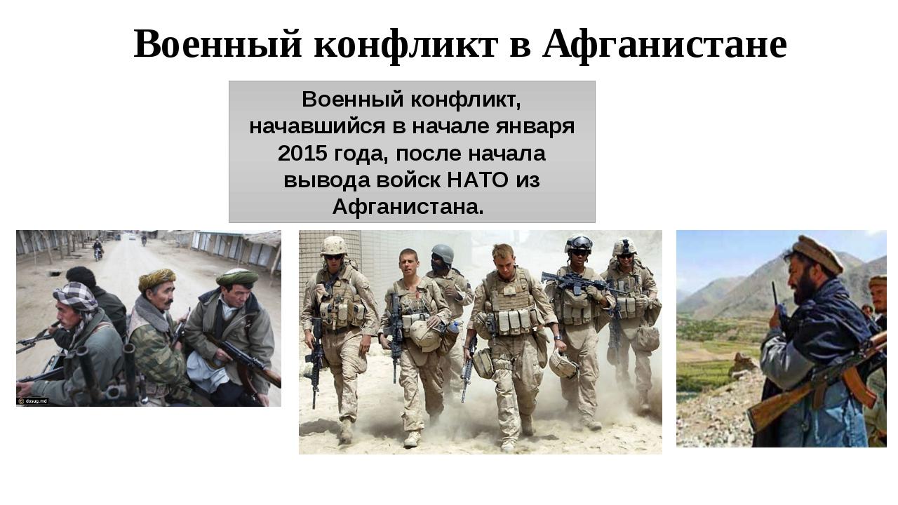 Военный конфликт в Афганистане Военный конфликт, начавшийся в начале января 2...