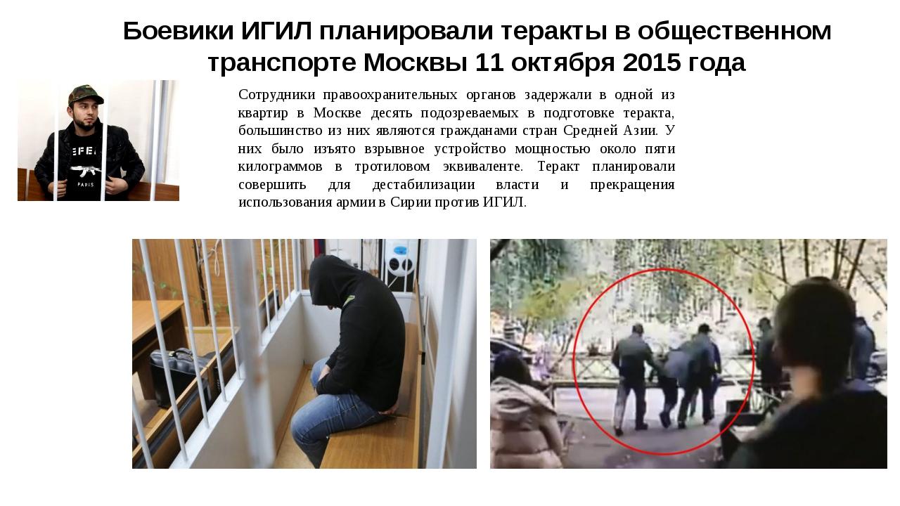 Боевики ИГИЛ планировали теракты в общественном транспорте Москвы 11 октября...