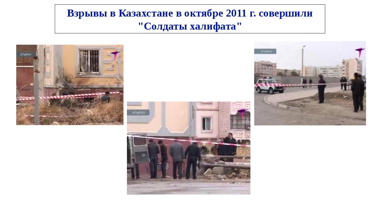 """Взрывы в Казахстане в октябре 2011 г. совершили """"Солдаты халифата"""""""