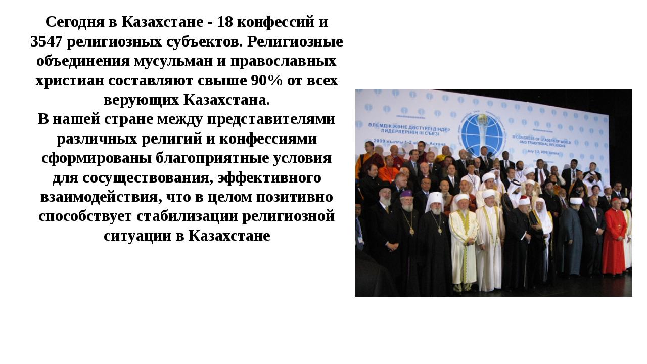 Сегодня в Казахстане - 18 конфессий и 3547 религиозных субъектов. Религиозные...