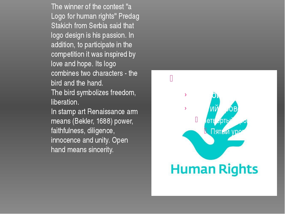 "The winner of the contest ""a Logo for human rights"" Predag Stakich from Serb..."