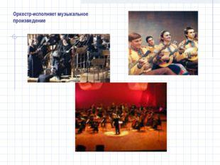 Оркестр-исполняет музыкальное произведение