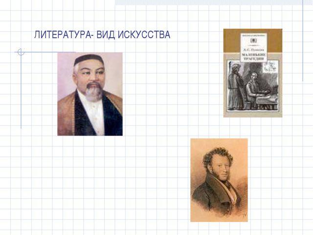 ЛИТЕРАТУРА- ВИД ИСКУССТВА