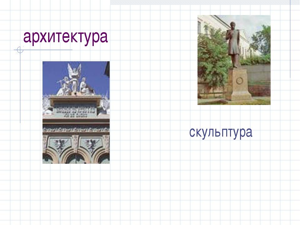 архитектура скульптура