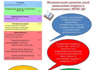 * Стандарт предусматривает основным принципом - формирование познавательных и