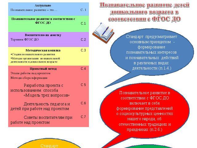 * Стандарт предусматривает основным принципом - формирование познавательных и...