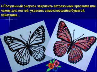 4.Полученный рисунок закрасить витражными красками или лаком для ногтей, укра