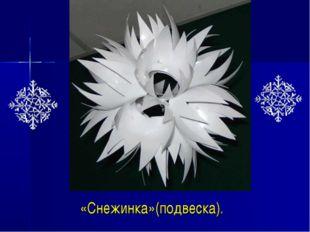 «Снежинка»(подвеска).