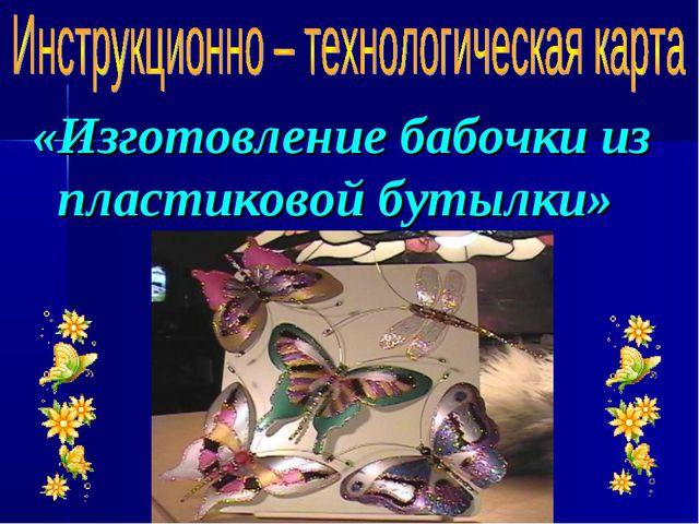 «Изготовление бабочки из пластиковой бутылки»