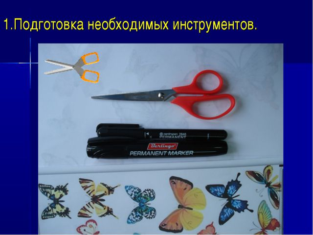 1.Подготовка необходимых инструментов.