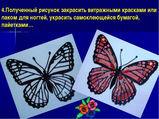 4.Полученный рисунок закрасить витражными красками или лаком для ногтей, укра...