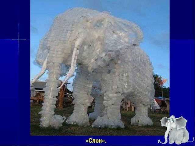 «Слон».