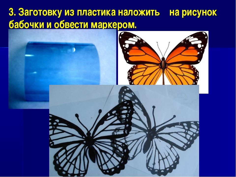 3. Заготовку из пластика наложить на рисунок бабочки и обвести маркером.