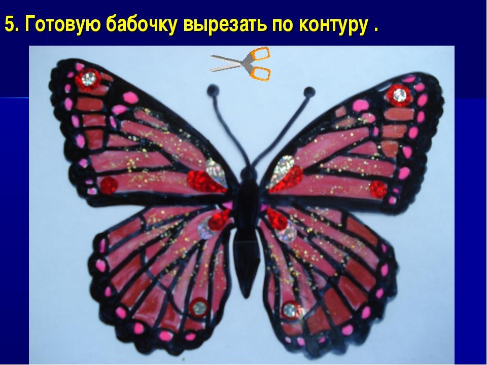 5. Готовую бабочку вырезать по контуру .