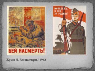 Жуков Н. Бей насмерть! 1942