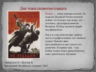 Два этапа развития плаката Плакат — жанр универсальный. Но плакаты Великой От