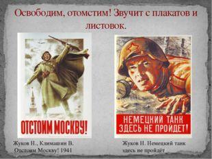 Освободим, отомстим! Звучит с плакатов и листовок. Жуков Н., Климашин В. Отст
