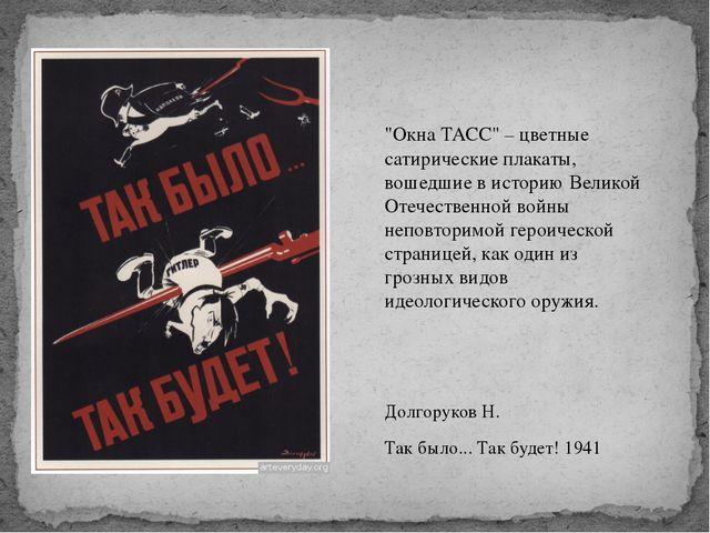 """Долгоруков Н. Так было... Так будет! 1941 """"Окна ТАСС"""" – цветные сатирические..."""