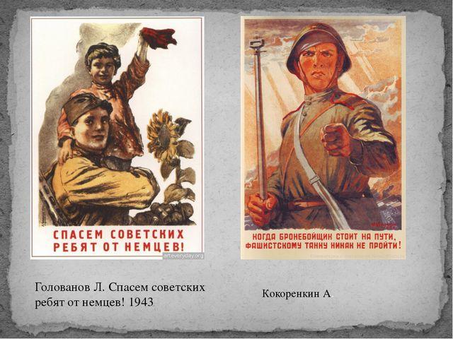 Голованов Л. Спасем советских ребят от немцев! 1943 Кокоренкин А.