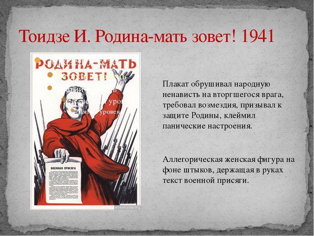Тоидзе И. Родина-мать зовет! 1941 Плакат обрушивал народную ненависть на втор...