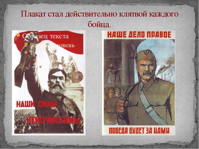 Плакат стал действительно клятвой каждого бойца.