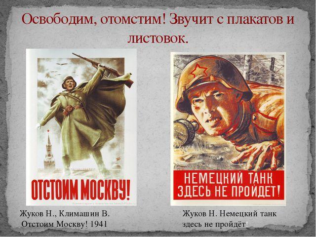 Освободим, отомстим! Звучит с плакатов и листовок. Жуков Н., Климашин В. Отст...