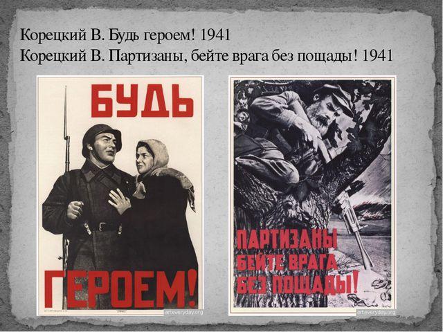 Корецкий В. Будь героем! 1941 Корецкий В. Партизаны, бейте врага без пощады!...