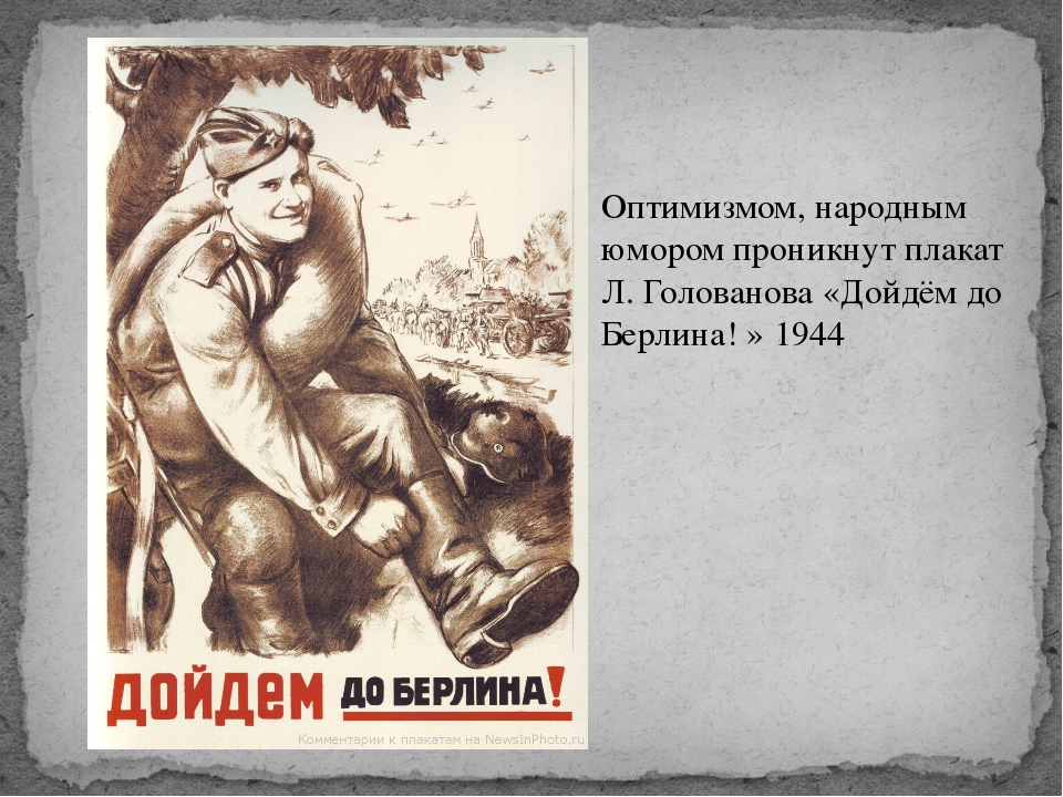 Оптимизмом, народным юмором проникнут плакат Л. Голованова «Дойдём до Берлина...
