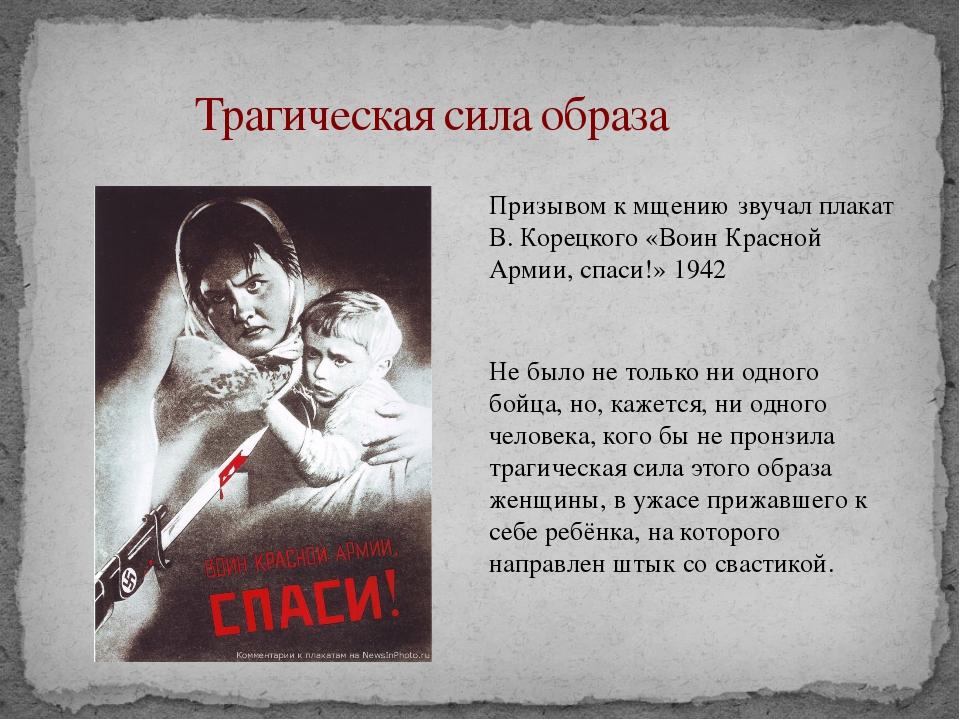 Трагическая сила образа Призывом к мщению звучал плакат В. Корецкого «Воин Кр...