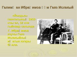Галимҗан Ибраһимов һәм Гаяз Исхакый «Йолдыз» газетасының 1910 нчы ел, 12 нч